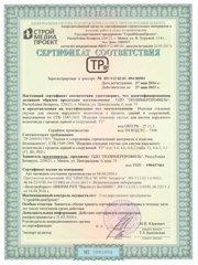 Сертификат соответствия кровельной продукции Полимерпрофиль