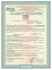 Сертификат соответствия соответствия кровельной продукции Полимерпрофиль